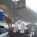 写真: 国道184号線 未改良区間広島側入口