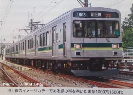 池上線用東急1000系1500代 - 鉄道ジャーナル 2014.7月号