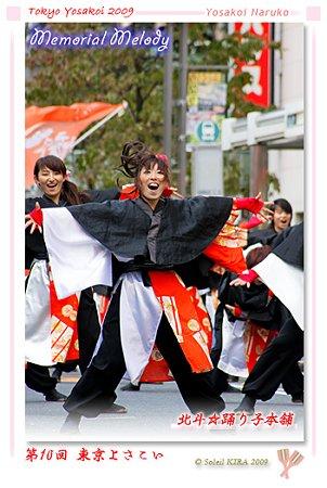 北斗☆踊り子本舗 - 第10回 東京よさこい
