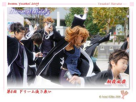 朝霞風靡_20 - 第8回 ドリーム夜さ来い 2009