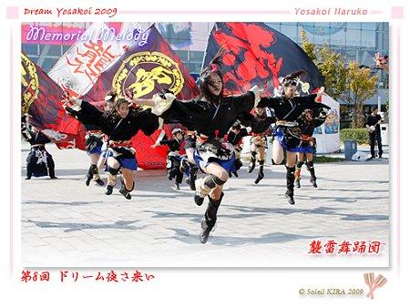 襲雷舞踊団 - 第8回 ドリーム夜さ来い 2009
