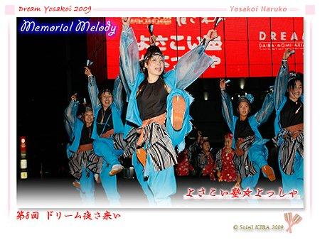 よさこい塾☆よっしゃ- 第8回 ドリーム夜さ来い 2009