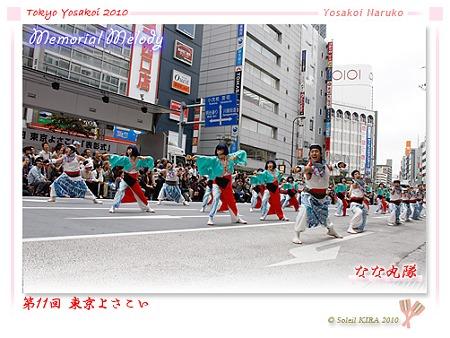 なな丸隊_11 - 第11回 東京よさこい 2010