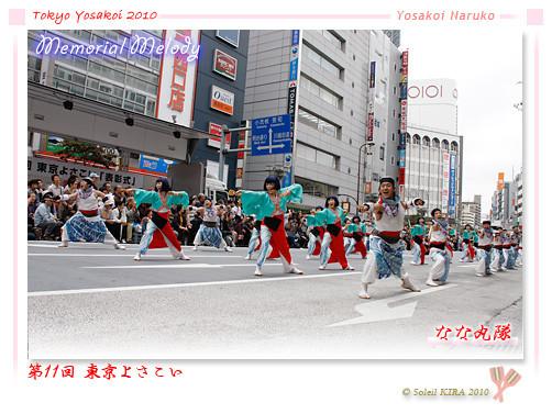 写真: なな丸隊_11 - 第11回 東京よさこい 2010