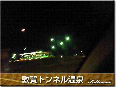 34敦賀トンネル温泉