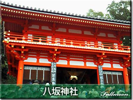 01八坂神社