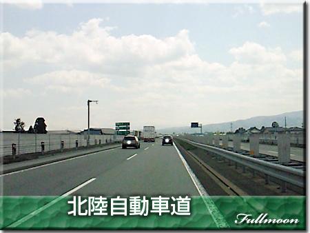 06北陸自動車道