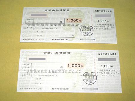 セブンネットショッピング 定額子為替証書2000円分