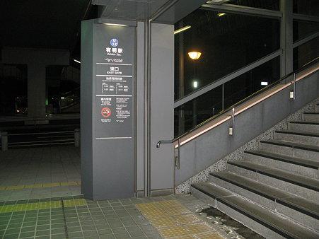 2009.12.29 有明駅