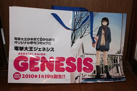 2010.01.24 電撃ジェネオン祭りGENESIS 紙袋(2/2)