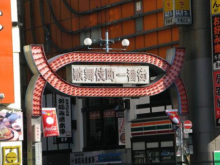 2010.01.31 新宿(5/7)