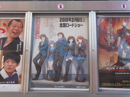 2010.02.14 京成ローザ 涼宮ハルヒの消失(1/7)