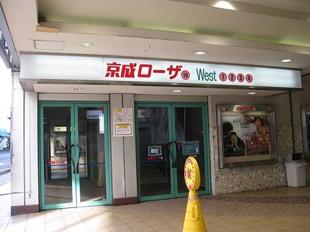2010.02.14 京成ローザ 涼宮ハルヒの消失(3/7)