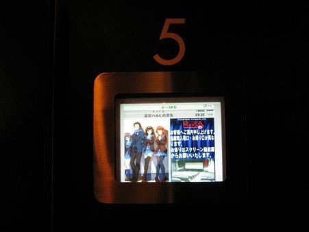 2010.02.14 京成ローザ 涼宮ハルヒの消失(7/7)