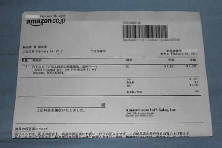 2010.02.17 Amazon LEVEL5-judgelight-(2/7)