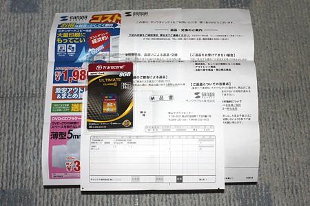 サンワダイレクト Transcend SDHC 8GB Class10