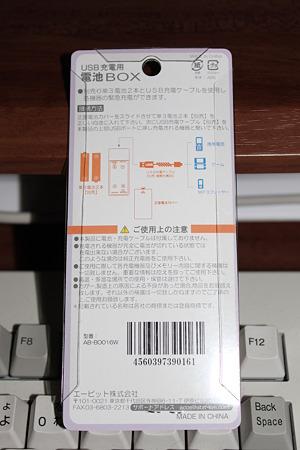USB充電用電池BOX(2/4)