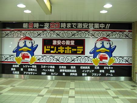 2010.04.25 ドン・キホーテ新津田沼駅前店(1/2)