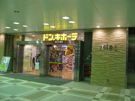 2010.04.25 ドン・キホーテ新津田沼駅前店(2/2)