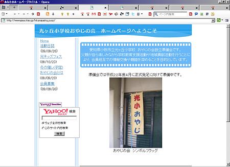 光ヶ丘小学校おやじの会ホームページ