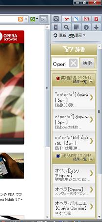 Operaオリジナルパネル:Yahoo!辞書