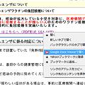 写真: Opera右クリックカスタマイズ:GoogleDocsViewerで開く
