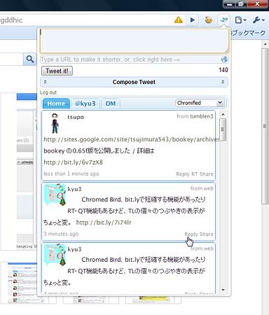 Chromeエクステンション:Chromed Bird(拡大)