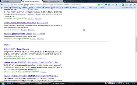 Chromeエクステンション:AutoPatchWork(Google)