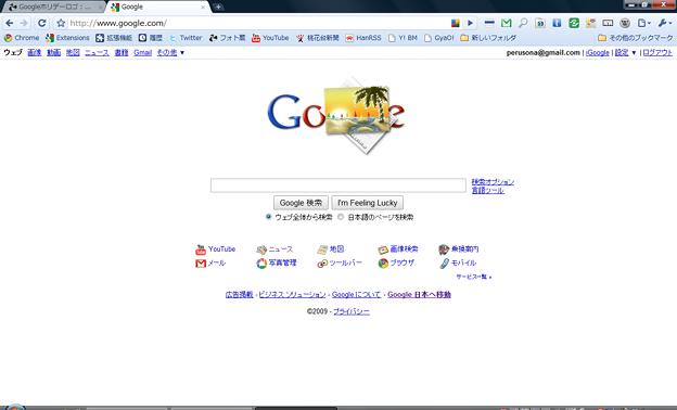 写真: Googleホリデーロゴ:ハッピーホリデー