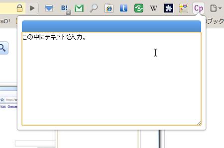 Chromeエクステンション:Chromepad(拡大)