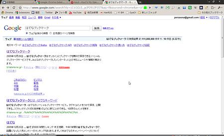 Chromeエクステンション:Hatena Bookmark(Google)