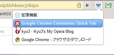 Chromeエクステンション:Quick Tab(拡大、閉じる)