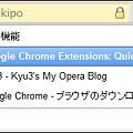 写真: Chromeエクステンション:Quick Tab(拡大、閉じる)