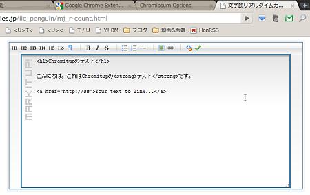 Chromeエクステンション:Chromitup2(拡大)