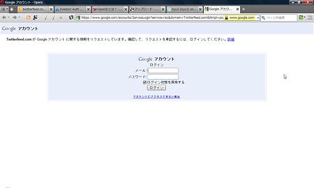 twitterfeed(Open ID、Google)