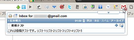 Chromeエクステンション:Google Mail Checker Plus(拡大)