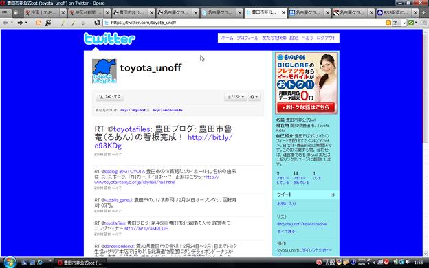 写真: 豊田市非公式bot