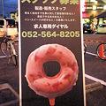 写真: 夜のアンティーク春日井店_02