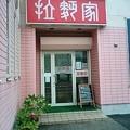 Photos: 120627_1134~0001