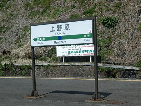 上野原駅2(ホリデー快速河口湖1号の車窓)
