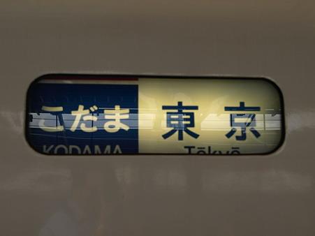 300系方向幕(新大阪駅)3