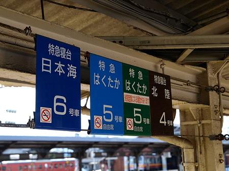 特急乗り場案内(糸魚川駅)
