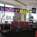 Photos: 仙酔峡駅内の売店ですが、店員がいません