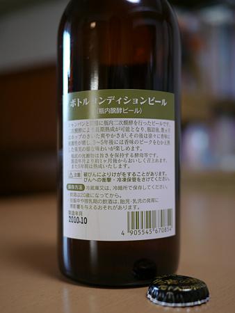 ボトルコンディション(裏面ラベル)