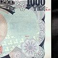 Photos: 千円札 隠し文字