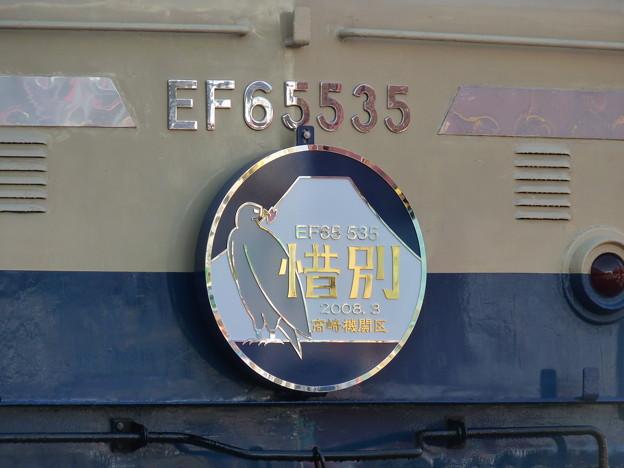 Photos: EF65惜別ヘッドマーク