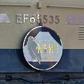 EF65惜別ヘッドマーク