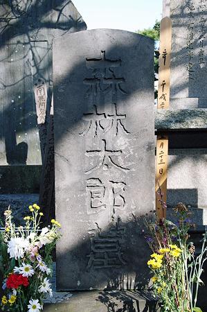 森林太郎 森鴎外の墓2010年03月14日_DSC_0415
