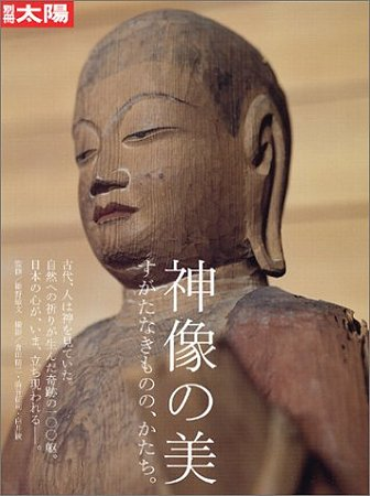 515CCF5B95L 神像の美