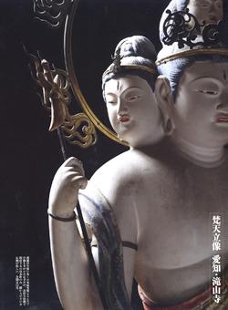 imgc99fd8dezik5zj 愛知 滝山寺 梵天立像